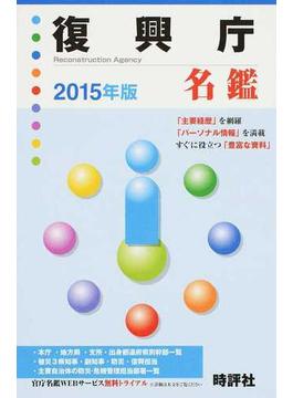 復興庁名鑑 2015年版