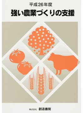 強い農業づくりの支援 平成26年度