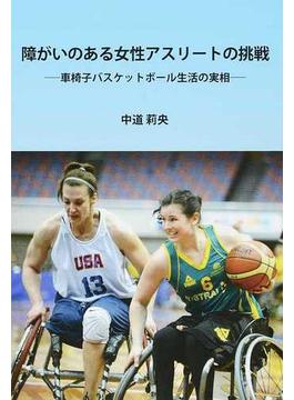 障がいのある女性アスリートの挑戦 車椅子バスケットボール生活の実相