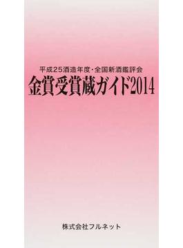 金賞受賞蔵ガイド 平成25酒造年度・全国新酒鑑評会 2014