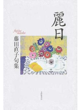 麗日 藤田直子句集