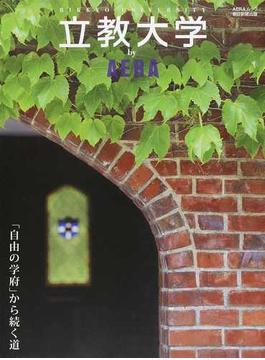 立教大学by AERA 「自由の学府」から続く道(AERAムック)
