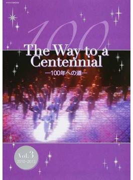 The Way to a Centennial 100年への道 Vol.3 2010−2013(タカラヅカMOOK)