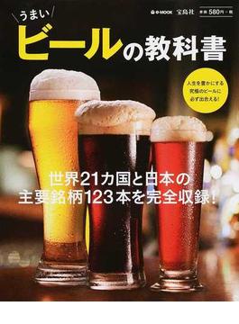 うまいビールの教科書(e‐MOOK)