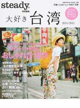 大好き台湾 2014/2015(e‐MOOK)