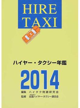 ハイヤー・タクシー年鑑 2014