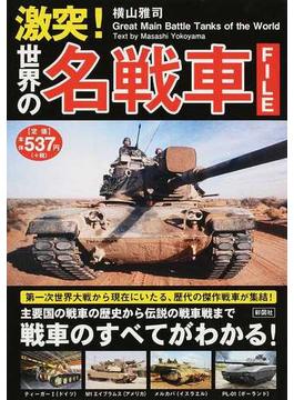 激突!世界の名戦車FILE 世界の名戦車がここに集結!