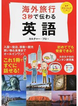 海外旅行3秒で伝わる英語 音声ダウンロード付