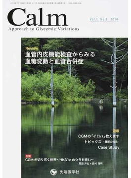 Calm Approach to Glycemic Variations Vol.1No.1(2014)