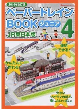 ペーパートレインBOOKジュニア 2014年改訂版4 JR東日本版(オレンジページムック)
