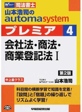 山本浩司のautoma systemプレミア 司法書士 第2版 4 会社法・商法・商業登記法 1