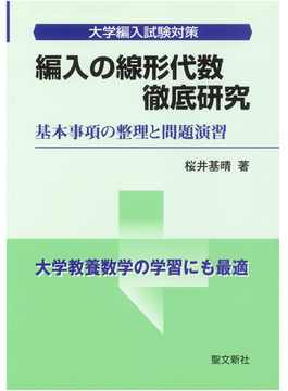 編入の線形代数徹底研究 基本事項の整理と問題演習