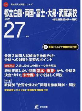 都立白鷗・両国・富士・大泉・武蔵高校 27年度用