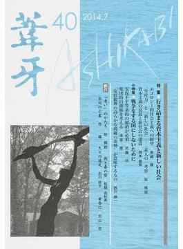 葦牙 40(2014.7) 特集・行き詰まる資本主義と新しい社会 小特集・戦争をする国にしないために