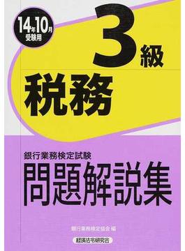 銀行業務検定試験問題解説集税務3級 2014年10月受験用