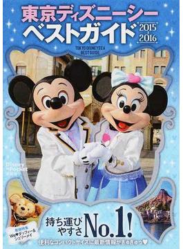 東京ディズニーシーベストガイド 2015−2016(Disney in Pocket)