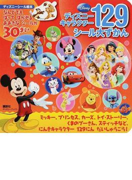 ディズニーキャラクター129シール大ずかん