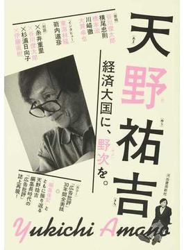 天野祐吉 経済大国に、野次を。