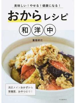 おからレシピ和洋中 美味しい!やせる!健康になる!