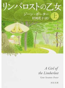 リンバロストの乙女 上(河出文庫)