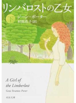 リンバロストの乙女 下(河出文庫)