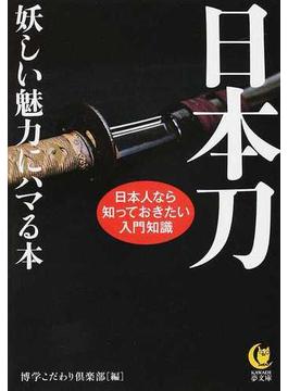 日本刀妖しい魅力にハマる本 日本人なら知っておきたい入門知識(KAWADE夢文庫)