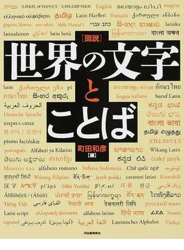 図説世界の文字とことば 新装版