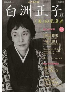 白洲正子 〈美〉の求道者 増補新版 永久保存版(KAWADE夢ムック)
