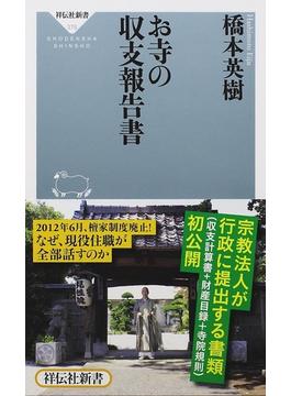 お寺の収支報告書(祥伝社新書)