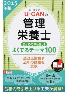 U−CANの管理栄養士まとめてすっきり!よくでるテーマ100 2015年版