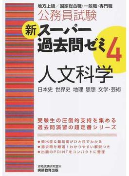 公務員試験新スーパー過去問ゼミ4人文科学 日本史 世界史 地理 思想 文学・芸術