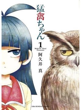 猛禽ちゃん(裏少年サンデーコミックス) 6巻セット