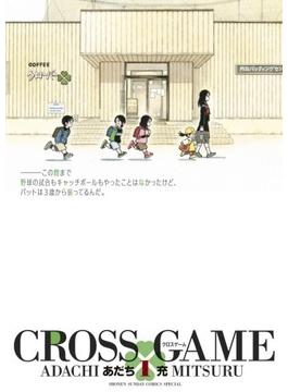 クロスゲーム(SHONEN SUNDAY C SP 9巻セット(少年サンデーコミックススペシャル)