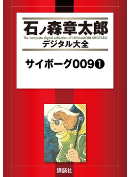 サイボーグ009(1)