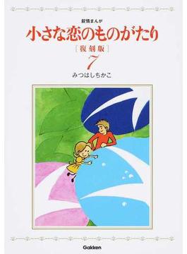 小さな恋のものがたり 叙情まんが 復刻版 7