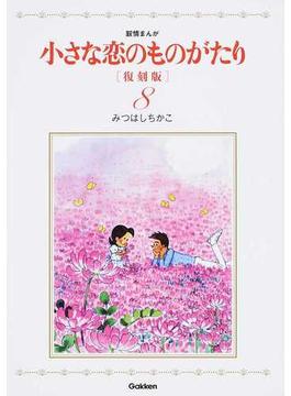 小さな恋のものがたり 叙情まんが 復刻版 8