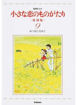 小さな恋のものがたり 叙情まんが 復刻版 9