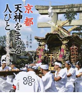 京都天神をまつる人びと ずいきみこしと西之京