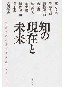 知の現在と未来 岩波書店創業百年記念シンポジウム