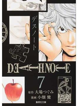 デスノート 7(集英社文庫コミック版)