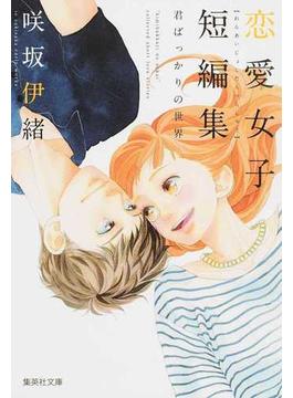 恋愛女子短編集 君ばっかりの世界(集英社文庫コミック版)