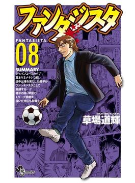 ファンタジスタ 8 復刻版 (少年サンデーコミックス)(少年サンデーコミックス)