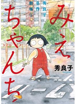みえちゃんち (ビッグコミックス)(ビッグコミックス)