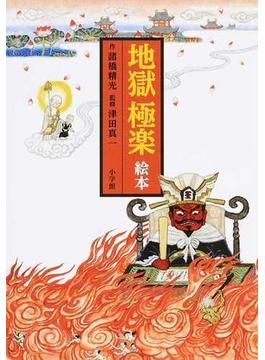 地獄極楽絵本