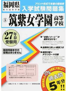 筑紫女学園高等学校 27年春受験用