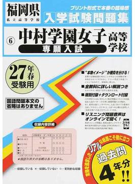 中村学園女子高等学校〈専願入試〉 27年春受験用