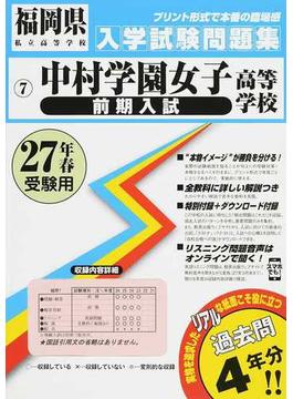 中村学園女子高等学校〈前期入試〉 27年春受験用