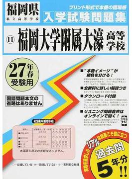 福岡大学附属大濠高等学校 27年春受験用