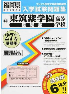 東筑紫学園〈照曜館〉高等学校 27年春受験用