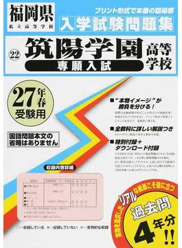 筑陽学園高等学校〈専願入試〉 27年春受験用